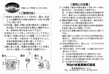 mizuyari.jpg.jpg